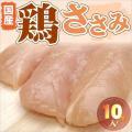 肉 鶏肉 国産 ササミ ささみ 鶏 とり 鳥 10本入り 真空 冷凍 ヘルシー お取り寄せ グルメ