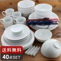商品説明 テーブルウェアイースト人気の白い食器が40点入った超お得セット。 大皿、ボウル、茶碗、グラ...