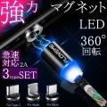 充電ケーブル LED内蔵 360度回転 マグネット式 充電 ケーブル  これは便利!3タイプのソケッ...