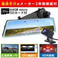 【製品情報】 ・メーカー2年保証の前後2カメラ搭載デジタルインナーミラー型ドライブレコーダー ・前後...