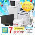 2年保証付 / comdenset 一人暮らしに便利!中古家電7点セット / 冷蔵庫+洗濯機+電子レ...