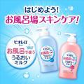 ビオレu お風呂で使ううるおいミルク フローラル