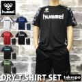 ブランド : hummel(ヒュンメル) 分  類 : メンズ Tシャツ・ハーフパンツ上下(セットア...