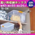 収納ボックス 収納ケース プラスチック クローゼットTB-54 クリアボックス   高い所に置いても...