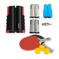 送料無料 卓球セット 卓球 家庭用 ポータブル 卓球ネット ×1 卓球ラケット ×2 ピンポン ×3