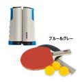 卓球セット 卓球 家庭用 ポータブル 卓球ネット (グレー×ブルー)×1 卓球ラケット ×2 ピンポ...