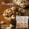 ななつのしあわせ ミックスナッツ 1kg(500g×2袋) 7種類 ナッツ 無添加 無塩 アーモンド...