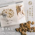 クルミ 無添加 1kg (250g×4袋) くるみ ナッツ 無塩 無油 アメリカ カリフォルニア産 ...