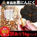訳あり品でも品質は問題ございません! 「田子の黒」は、青森県田子産にんにくのみを使用し、加熱・熟成さ...