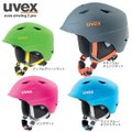 UVEX〔ウベックス ジュニアスキーヘルメット〕<2019>uvex airwing 2 pro【R...