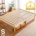 [送料無料]   ※ベッドフレームのみの販売ページです。  [材質] 本体・脚:天然木パイン無垢材 ...