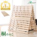 すのこベッド 折りたたみ すのこマット シングル すのこ 桐 二つ折り スノコ 木製 ベッド 湿気対...