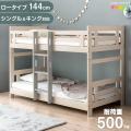 天然北欧パイン材を使用したカントリー調2段ベッドです。成長に合わせてシングルベッドとしてもご使用いた...