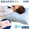 [送料無料]   ご家庭で丸ごと洗える清潔な京都西川の洗える枕です。寝汗や気になるにおいをさっぱり洗...