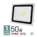 ★安心の1年保証[送料無料/即日発送]  LED採用の省エネ投光器ライトです。 50Wと省電力で、従...