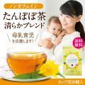 たんぽぽ茶 タンポポ茶 ノンカフェイン お茶 飲み物 カップ用30個入  ティーバッグ 母乳 育児 ...
