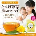 たんぽぽ茶 タンポポ茶 ノンカフェイン お茶 飲み物 カップ用30個入×2袋 ティーバッグ 母乳 育...