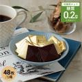 低糖質 スイーツ スイートチョコレート キャレタイプ 48枚 糖質オフ ダイエット