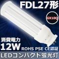 FDL27EX-L FDL27形対応 LEDコンパクト蛍光灯 GX10Q 12W 高輝度130LM/...