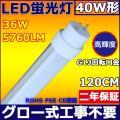 40W形LED直管蛍光灯 LED蛍光灯 グロー式工事不要 120cm 1198mm消費電力:36W ...