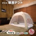 タスミ 暖房テント Sサイズ 室内テント コットン質感 洗える コンパクト収納 ハウスダスト対策 花...