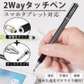 スタイラスペン 2in1 タッチペン スマートフォン iphone ipad pro イラスト タブ...