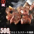 ひとくちカットステーキ福袋 合計500g(約3〜4人前) 原材料: 豚肉(国産) 牛肉 アンガスビー...