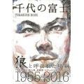 千代の富士TREASURE BOOK