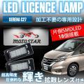商品仕様: 商品名:ニッサン C27 専用 LED ライセンスランプ ナンバー灯 消費電力:3W 対...
