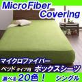 ボックスシーツ シングル ベッドシーツ マイクロファイバー 20色