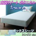 ボックスシーツ シングル ベッドシーツ トワレは、いつもの寝室を癒しの南国リゾートへお部屋がまるでリ...
