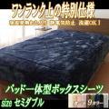 敷きパッド 一体型 セミダブル 発熱わた入り プレミアムマイクロファイバー