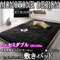 敷きパッド セミダブル 吸湿発熱加工わた使用 モノトーンデザインシリーズは、従来の敷きパッドの2倍の...