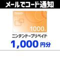 土日祝でも当日コード通知・ニンテンドープリペイドカード 1,000円分 Tポイント利用OK ポイント...