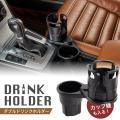 車 ドリンクホルダー ダブル 車載 おしゃれ マルチ カーボンファイバー 2-in-1高級感 カップ...