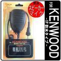 KENWOOD ケンウッド インカム用 TPZ-D553 TPZ-D510 UBZ-M31 UBZ-...
