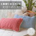 枕パッド ピロパッド 6重ガーゼ (43×63cm) コットン100% ベビー ガーゼ