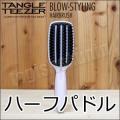 ブロードライのためのヘアブラシ タングルティーザー「ブロースタイリングブラシ」TANGLE TEEZ...