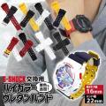 ※こちらの商品はベルトのみです。時計本体は付属しません。  ■ 主な仕様 ■ 素材:ウレタン  ■ ...