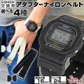 ※こちらの商品はベルトとアダプターのみです。時計本体は付属しません。  ■ 主な仕様 ■ 素材:ナイ...