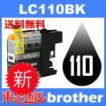 あすつく 対応 ブラザー LC110BK ブラック (互換インクカートリッジ)brother (イン...