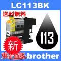 あすつく 対応 ブラザー LC113BK ブラック (互換インクカートリッジ)brother (イン...
