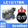 あすつく 対応 ブラザー LC12BK ブラック (互換インクカートリッジ)brother (インク...
