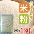 原料に会津米を使用した安心・安全の米粉です。小麦粉同様、パン・ケーキ・フライ・天ぷらなどなど様々な料...