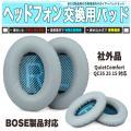 BOSE ヘッドフォン イヤーパッド 白色 社外品 / QuietComfort QC35 QC25...