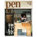 雑誌・Pen(ペン) 2014年 10/15号 No.369 【特集】1冊まるごと おいしいコーヒー...