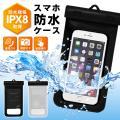 送料無料/メール便 完全防水 IPX8 スマホポーチ 防水ケース 最大6.1インチ対応 iPhone...