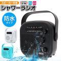 送料無料/定形外 防水 ワイドFM対応 ラジオ IPX5 吊り下げて使える 取っ手付き 電池式 アウ...