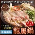 これぞ土佐流儀「龍馬鍋」 第19回農林水産大臣賞受賞商品  軍鶏の血統を引き、プリっと締まった身が特...