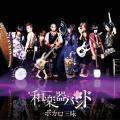 和楽器バンド ボカロ三昧 [CD+DVD] CD